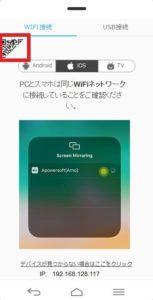 【ApowerMirrorの使い方】iPadの画面を無料でPCに映すリモートアプリを紹介します