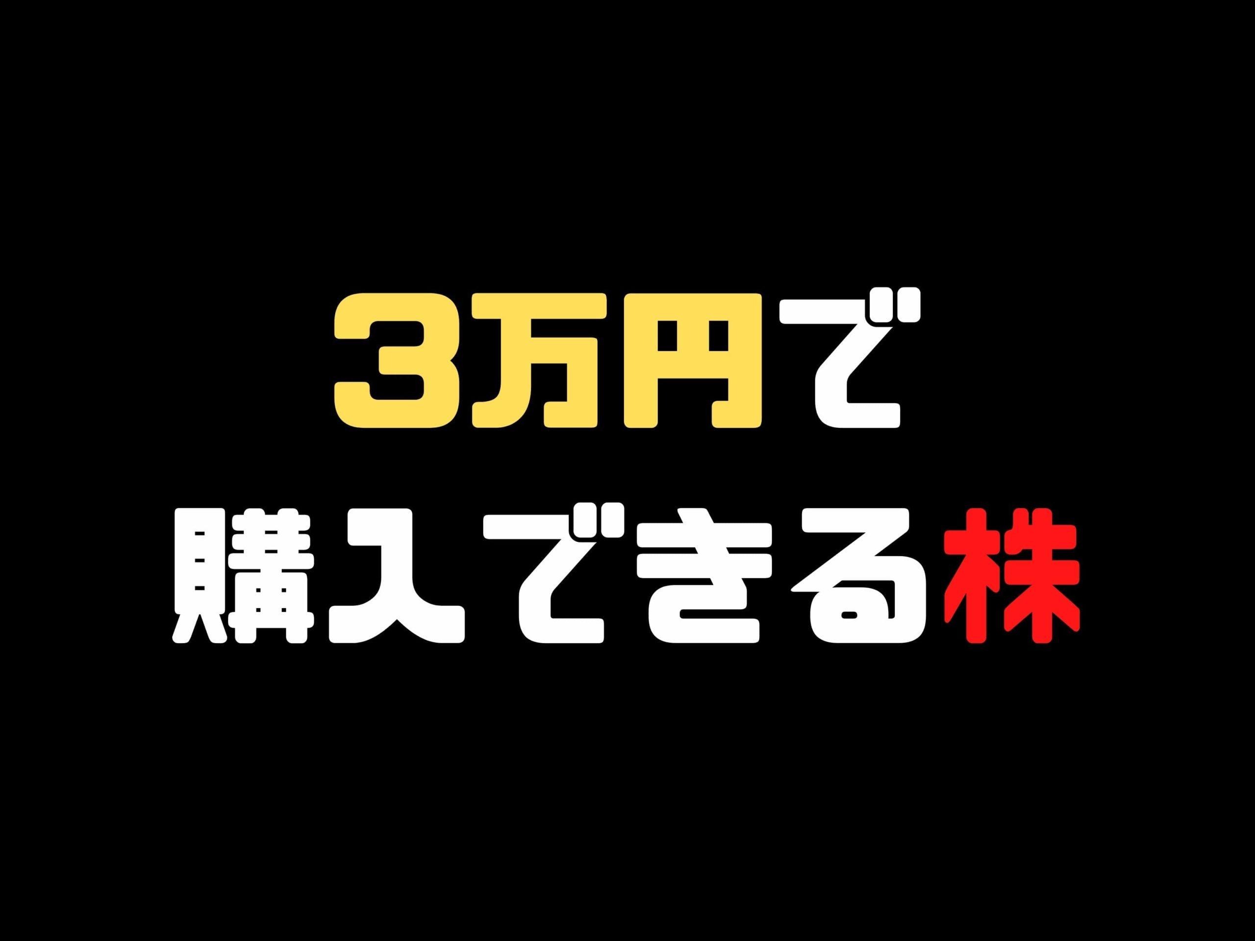 【2021年版】3万円以下で買える日本株一覧!配当金で購入可能