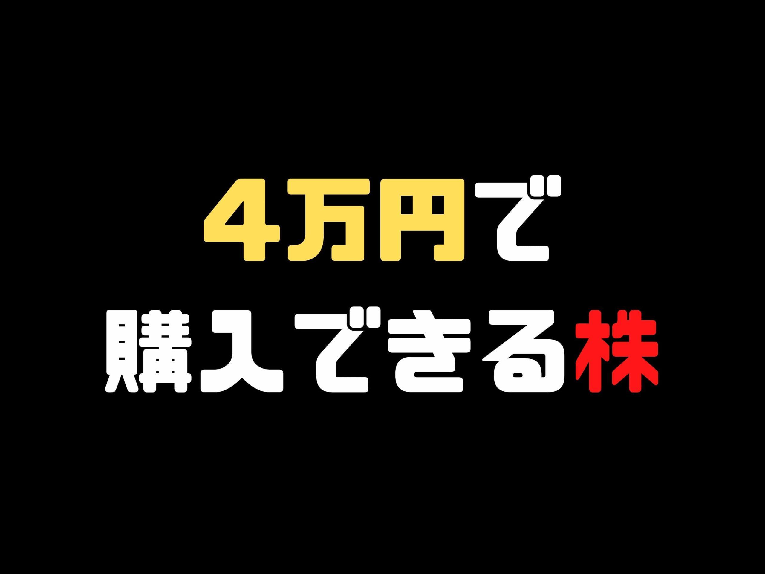 【2021年版】4万円以下で買える日本株一覧!配当金で購入可能