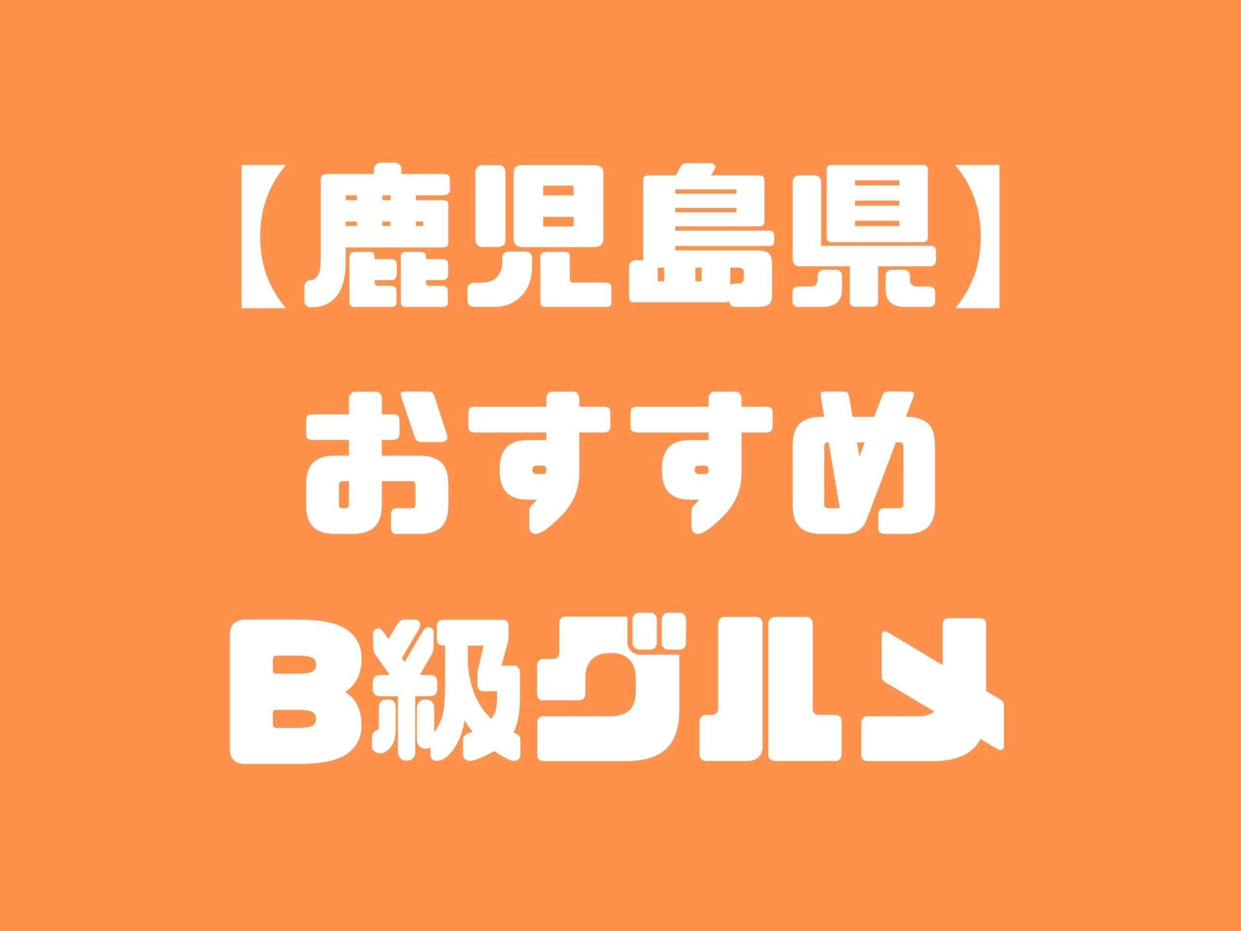 【鹿児島版】秘密のケンミンSHOWまとめ