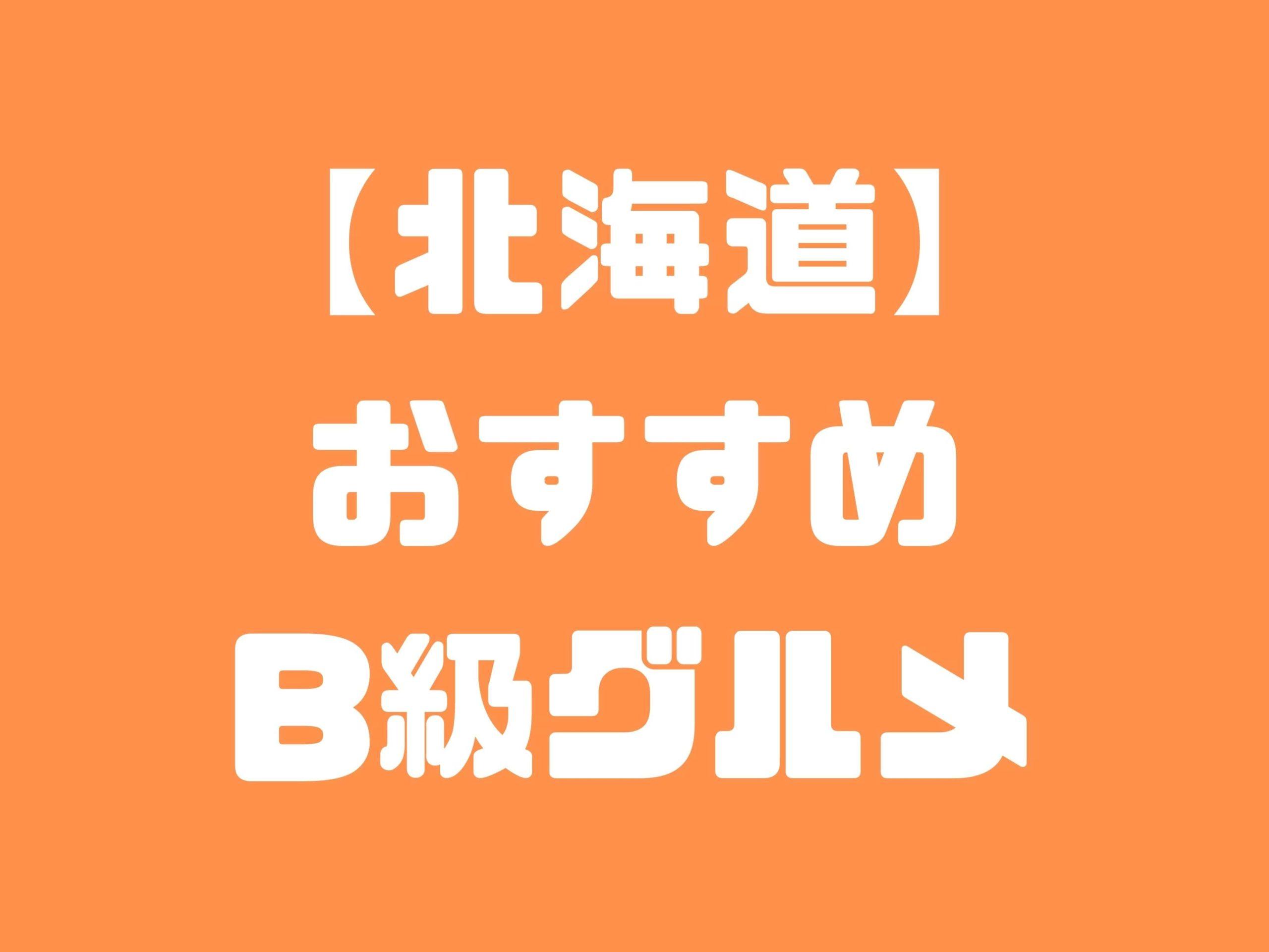 【北海道版】秘密のケンミンSHOWまとめ