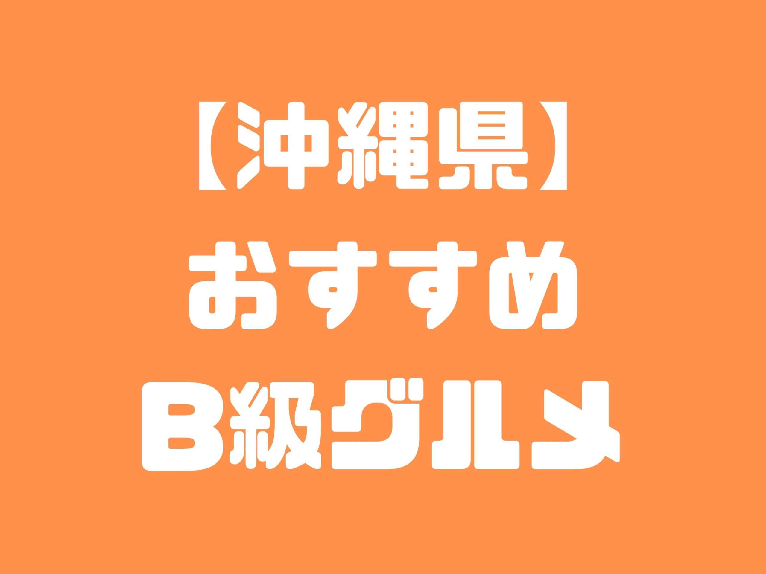 【沖縄県版】秘密のケンミンSHOWまとめ