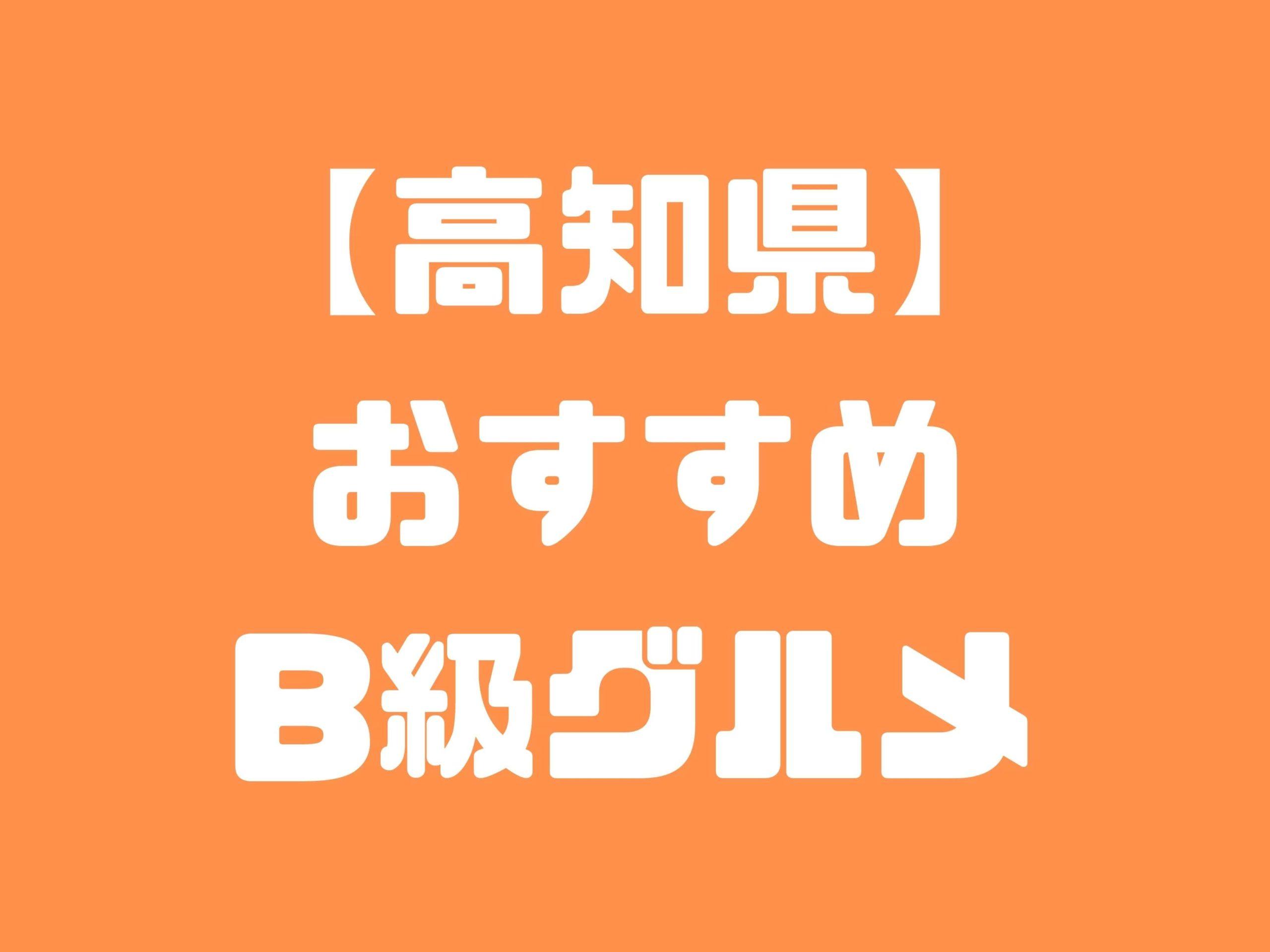 【高知県版】秘密のケンミンSHOWまとめ