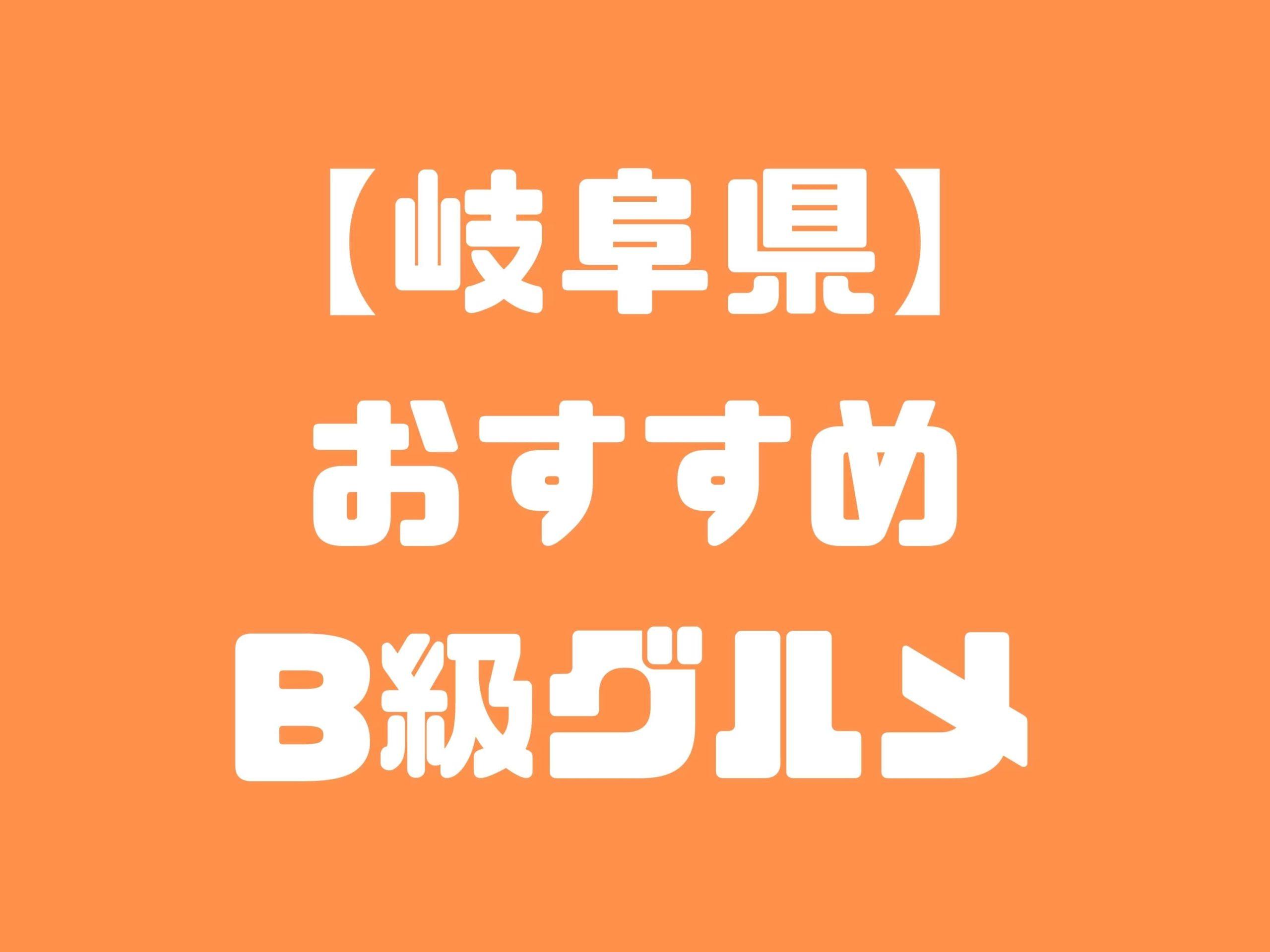 【岐阜県版】秘密のケンミンSHOWまとめ