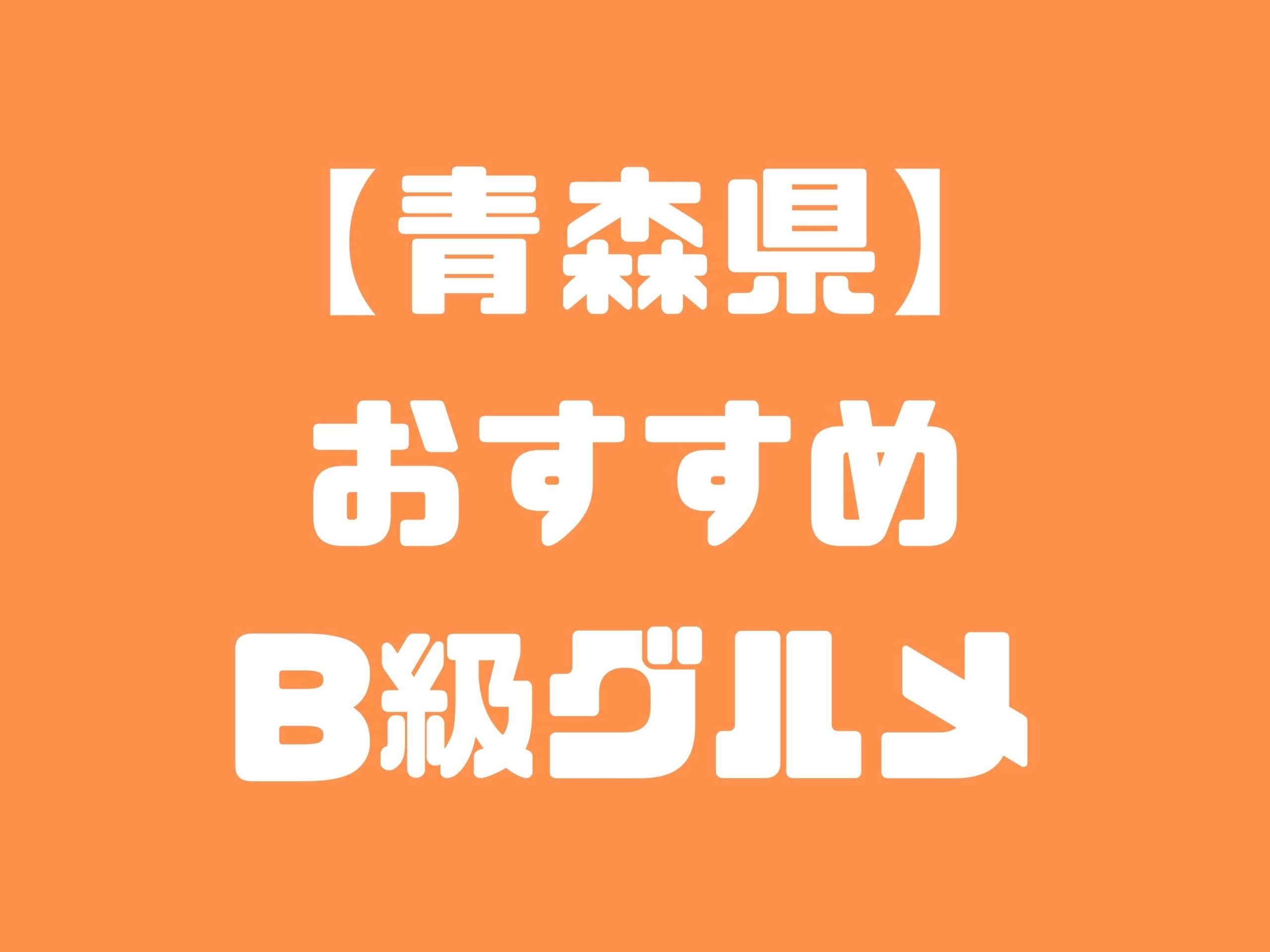 【青森県版】秘密のケンミンSHOWまとめ