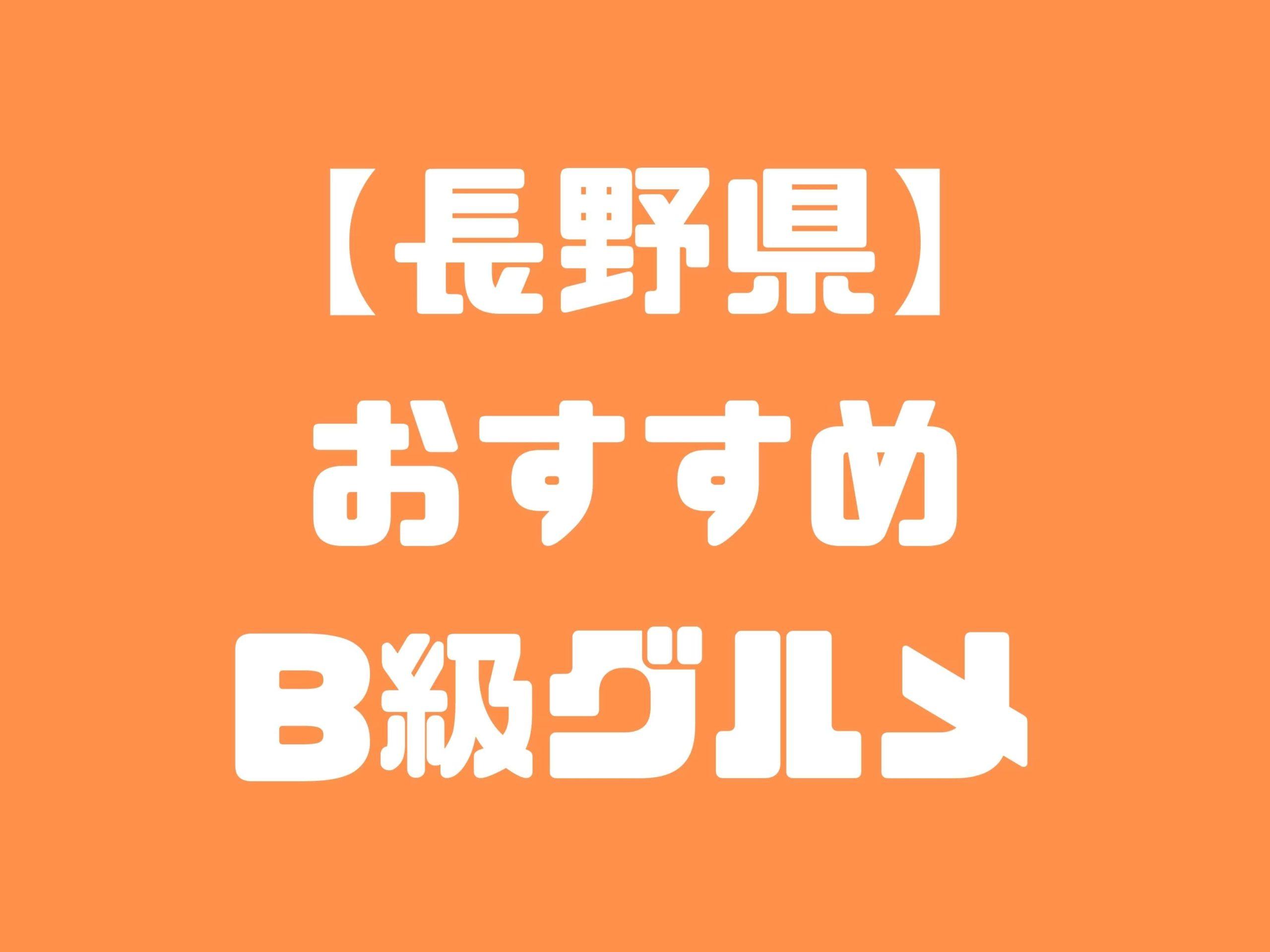 【長野県版】秘密のケンミンSHOWまとめ