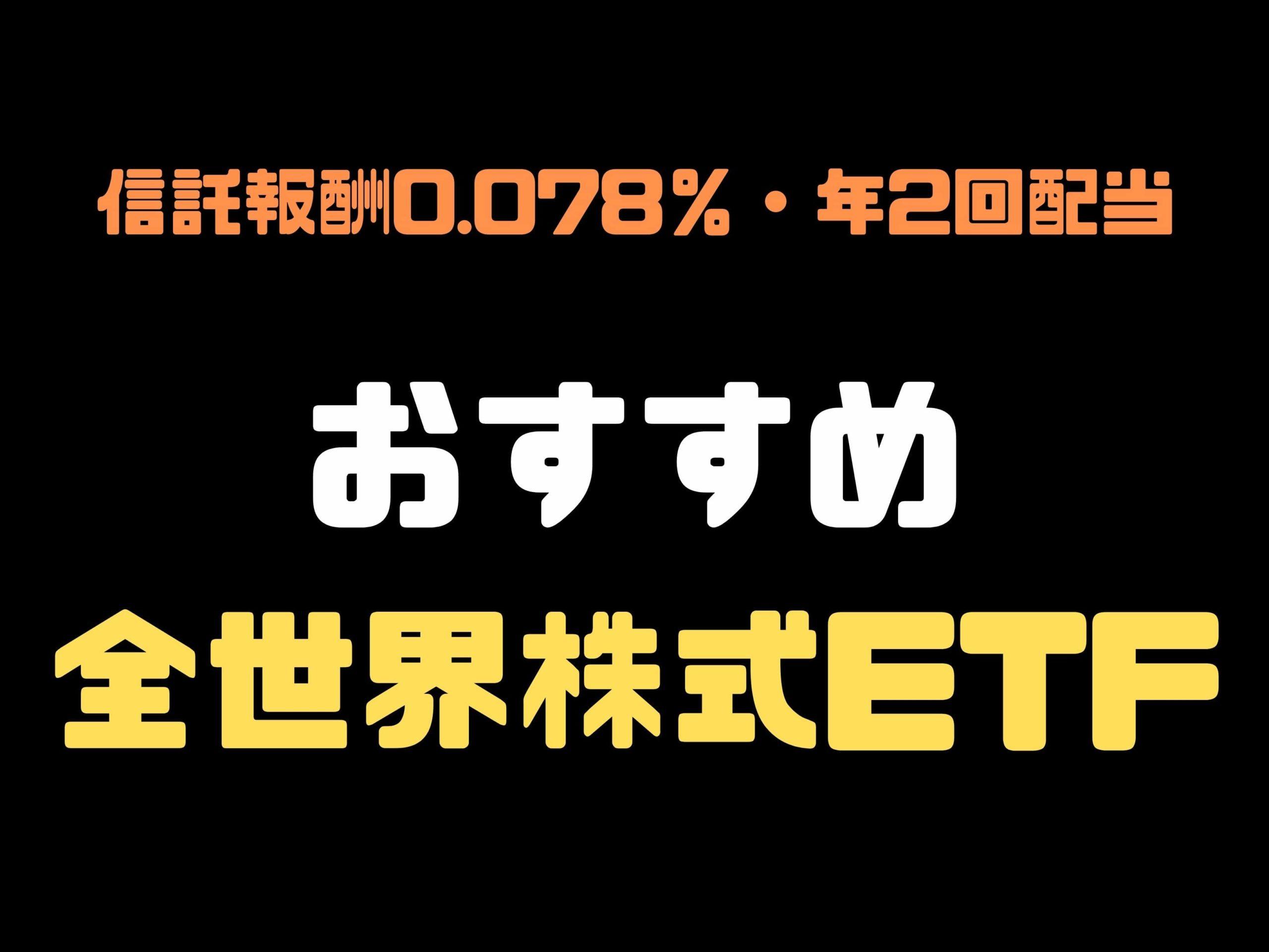 【おすすめETF】MXS全世界株式 (2559)信託報酬0.078%・年2回配当