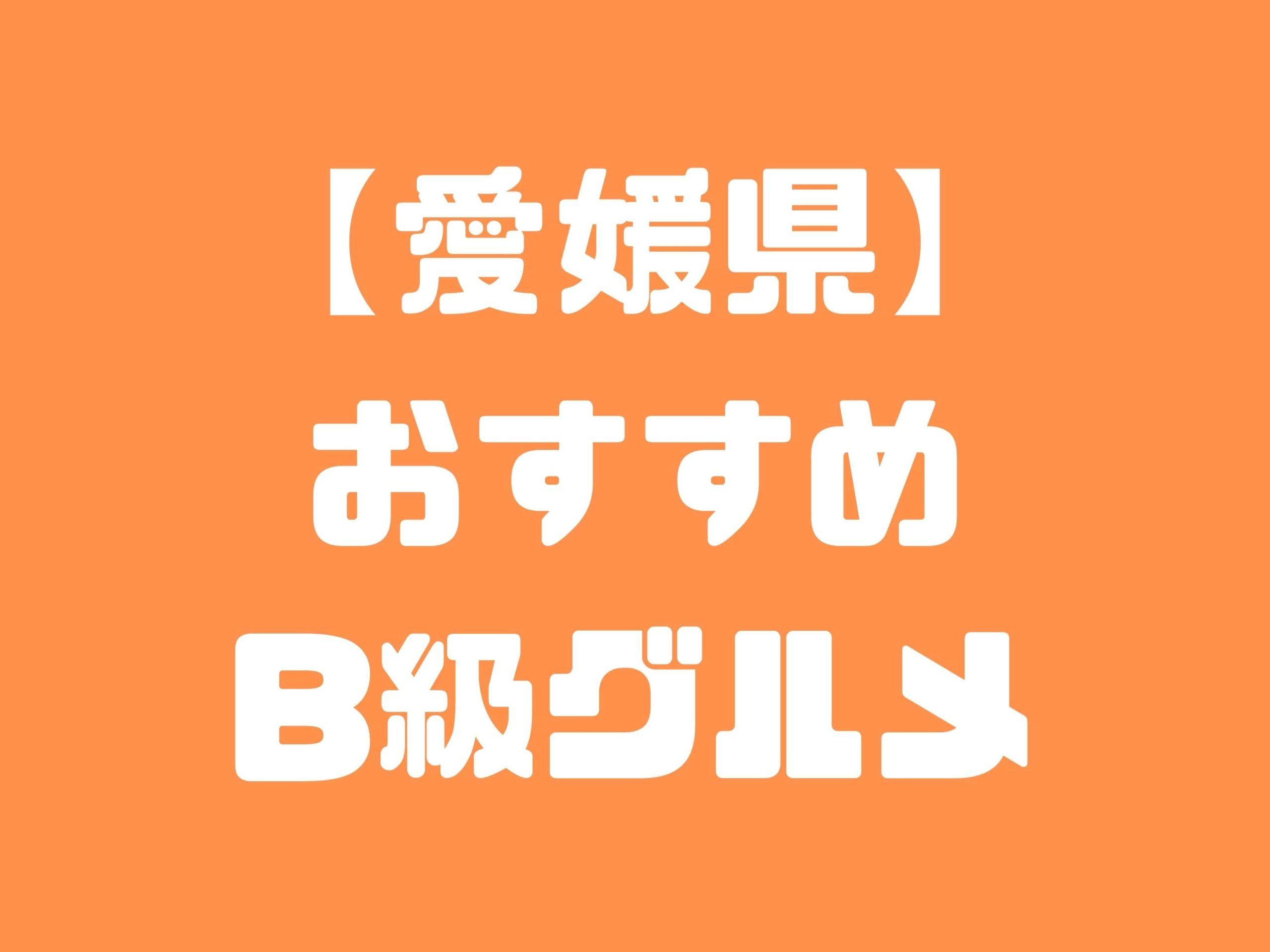 【愛媛県版】秘密のケンミンSHOWまとめ