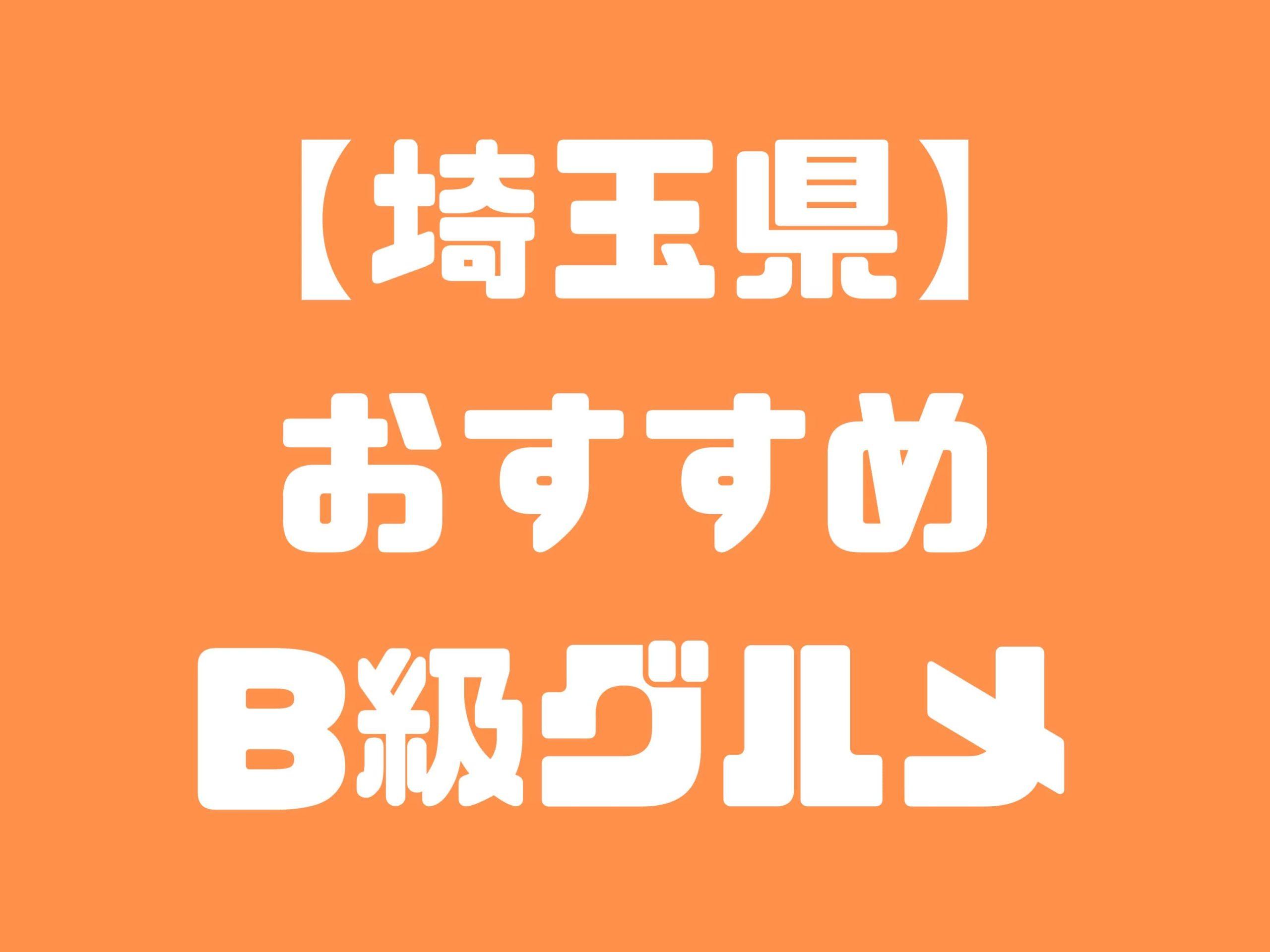 【埼玉県版】秘密のケンミンSHOWまとめ