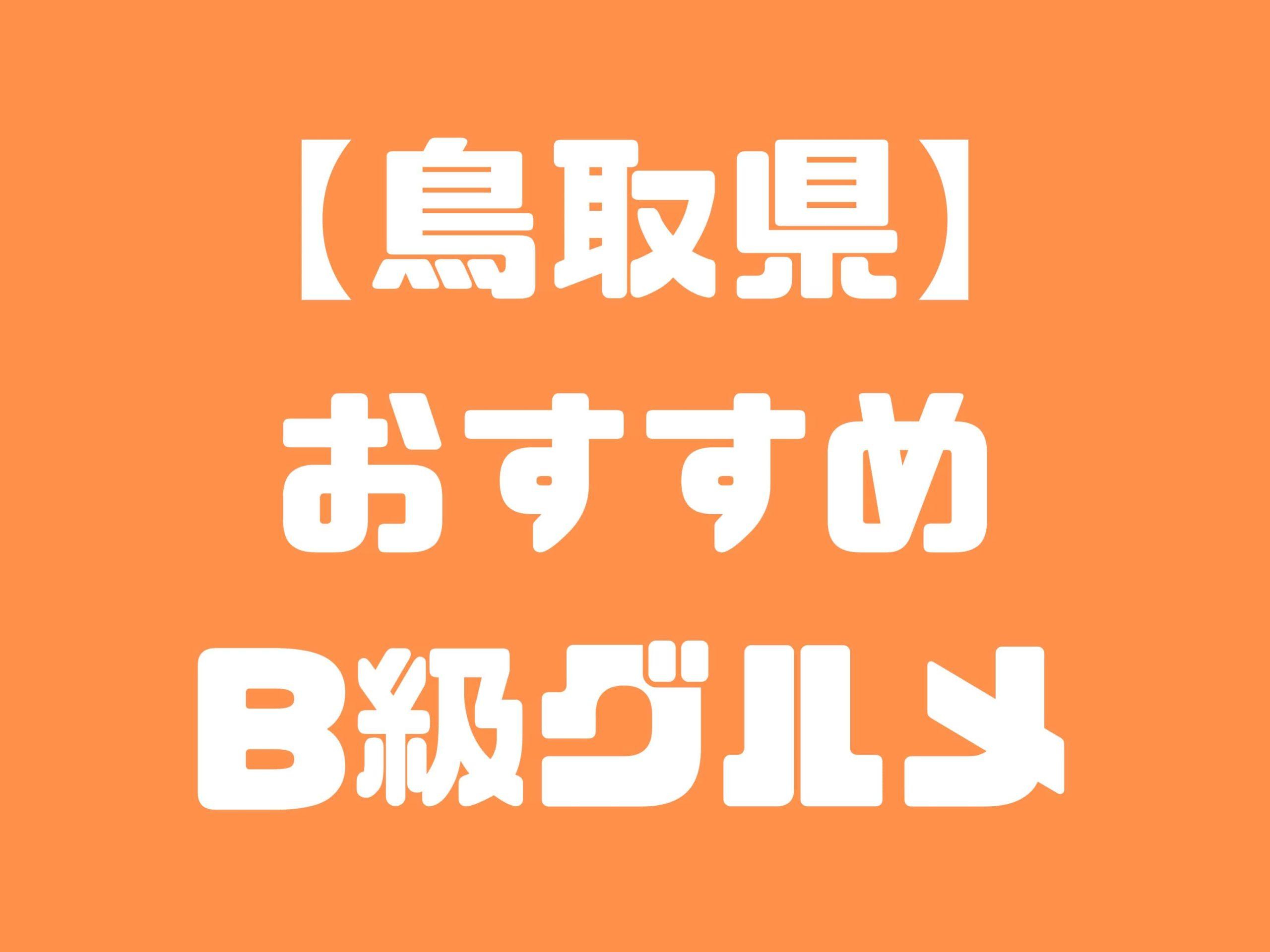 【広島県版】秘密のケンミンSHOWまとめ