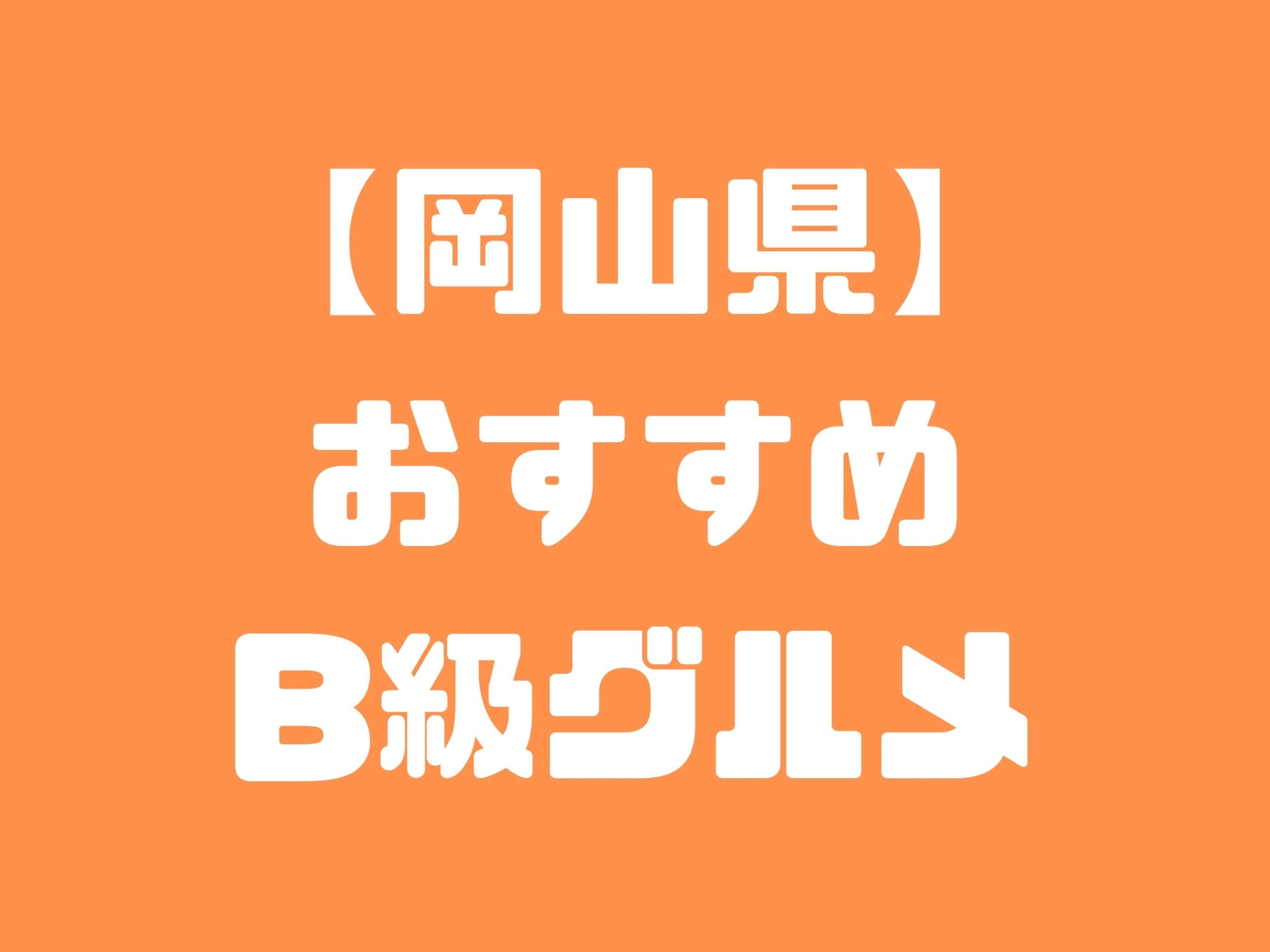 【岡山県版】秘密のケンミンSHOWまとめ