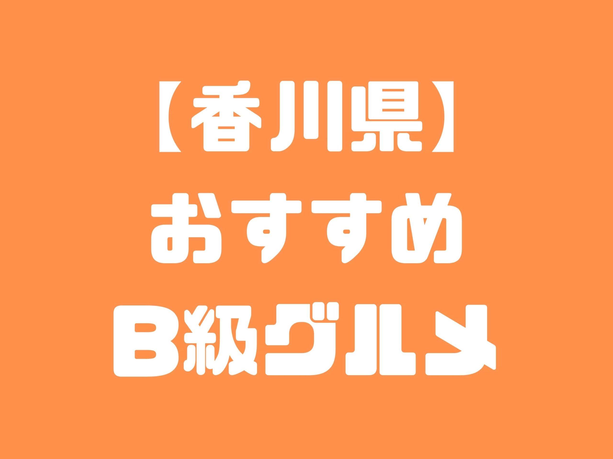 【香川県版】秘密のケンミンSHOWまとめ