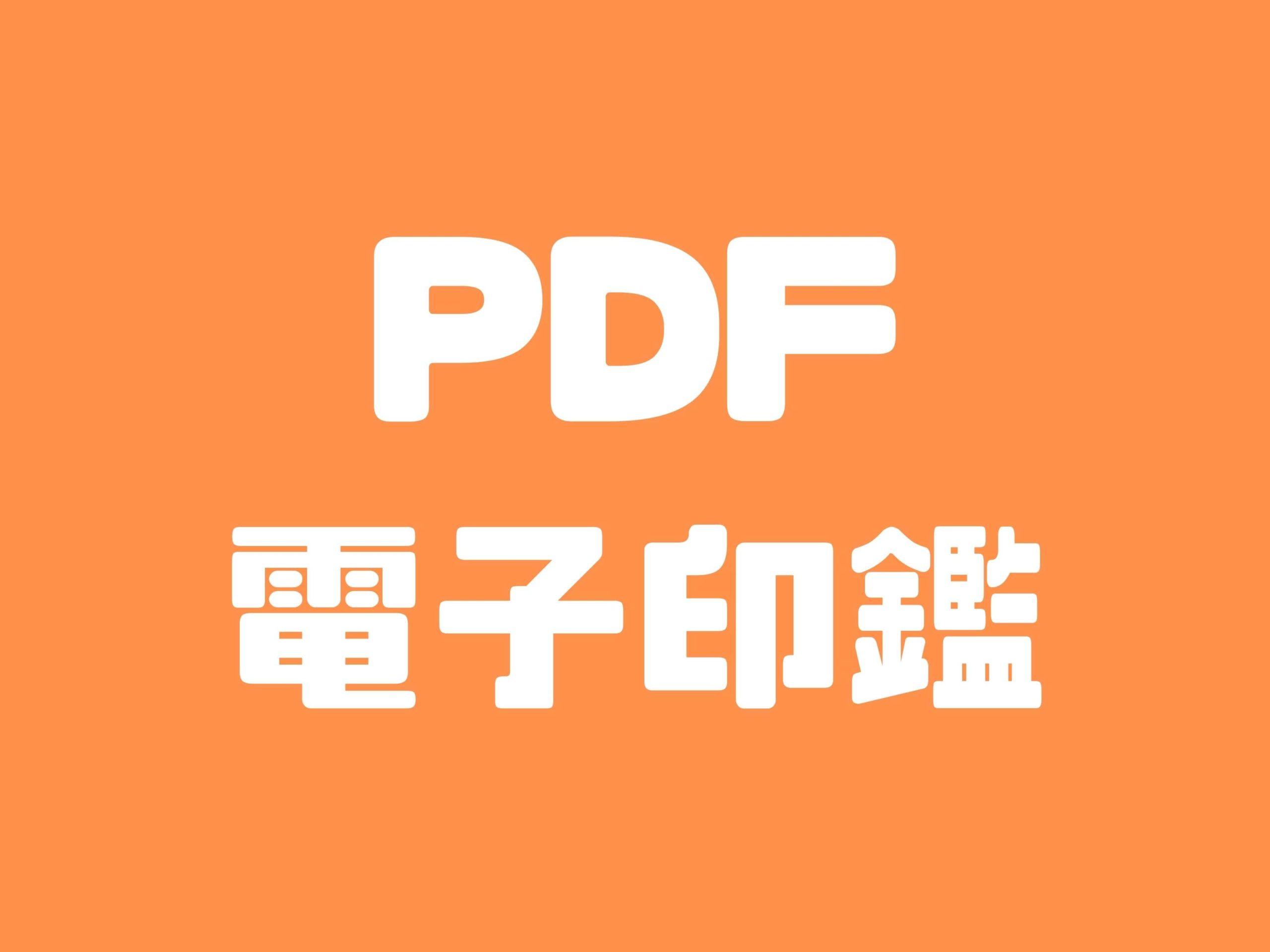 PDFに無料で電子印鑑を押印する方法