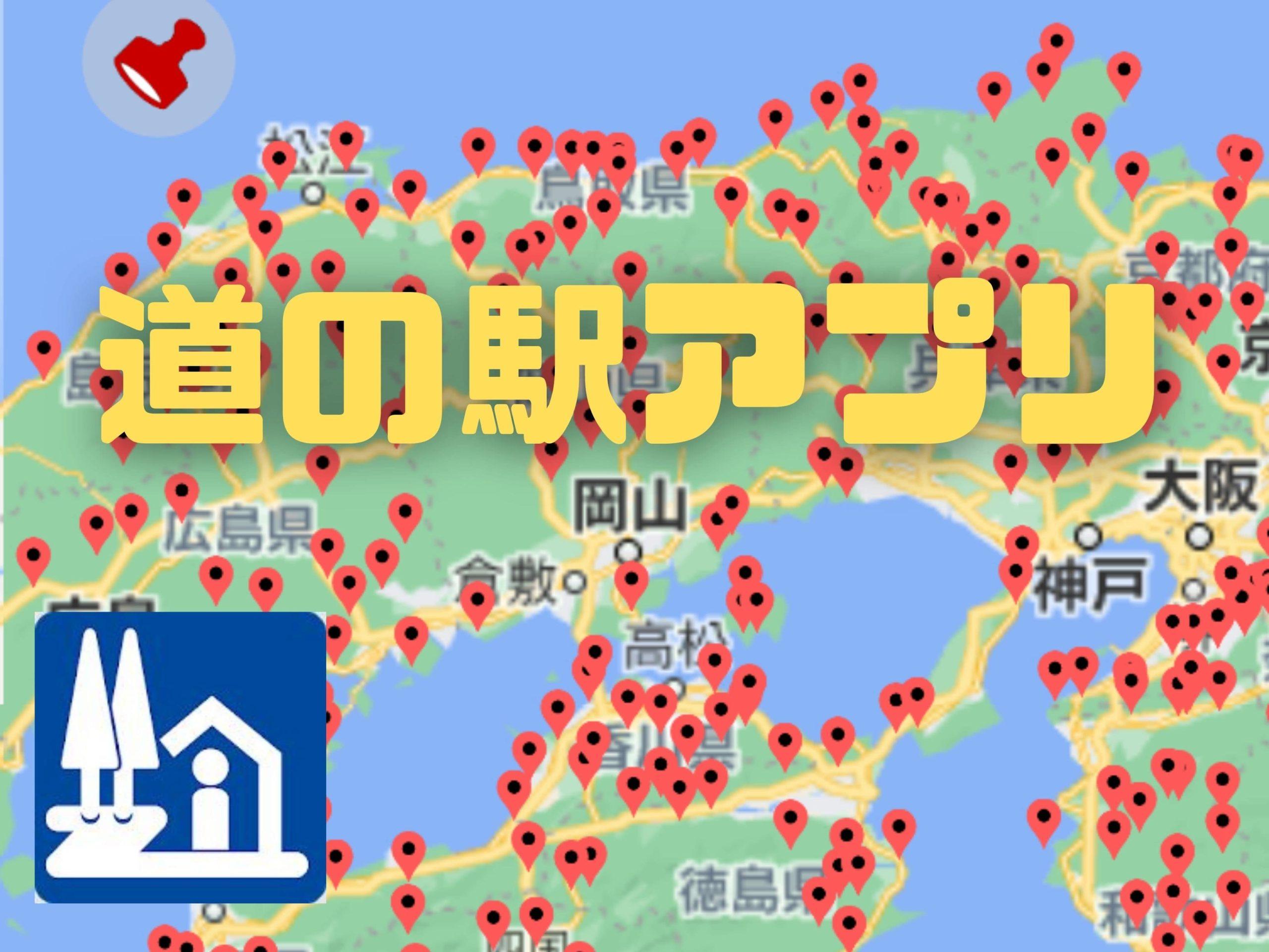 【車中泊するなら必須】道の駅探索アプリを紹介します【無料】