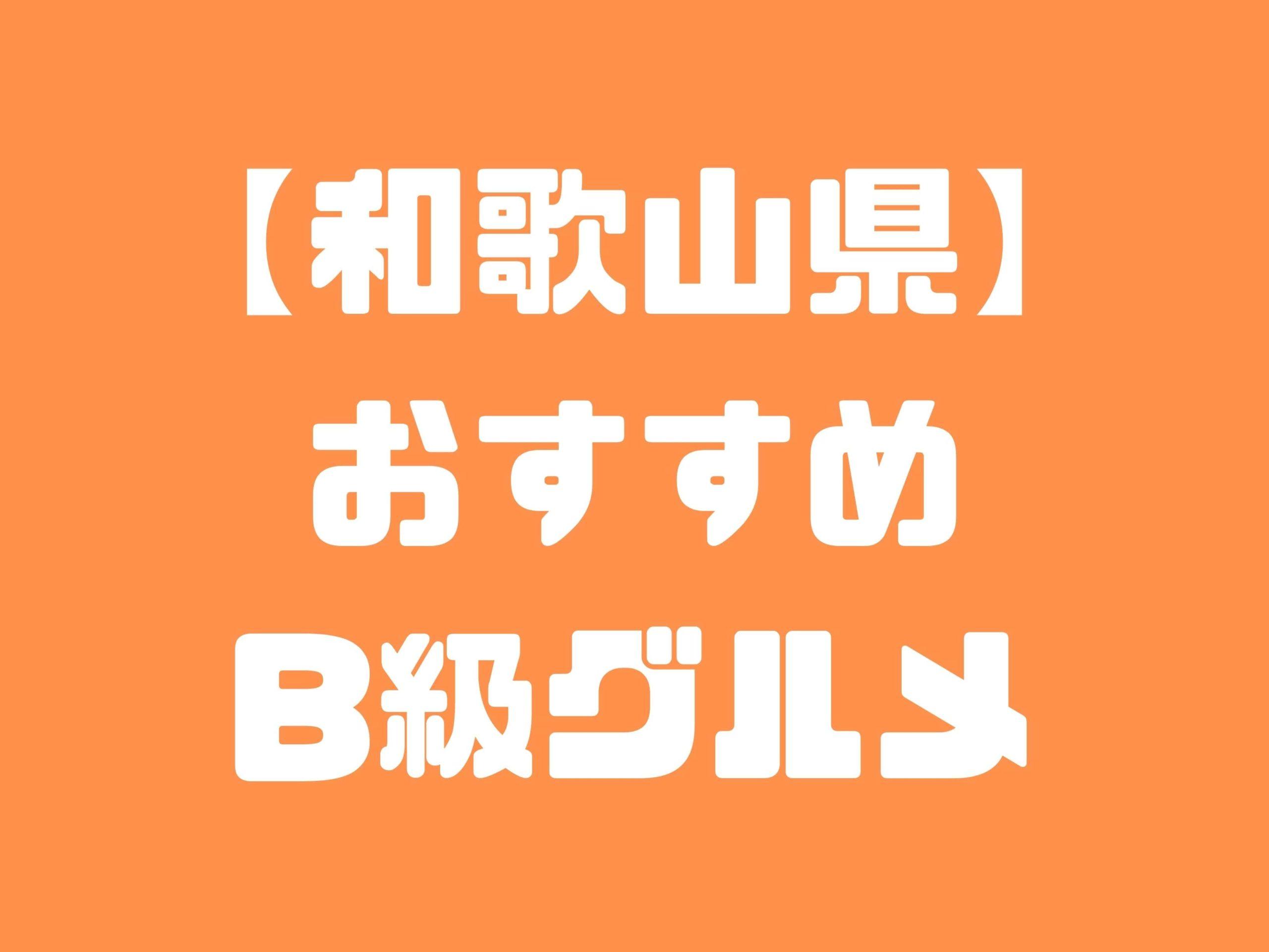【和歌山県版】秘密のケンミンSHOWまとめ