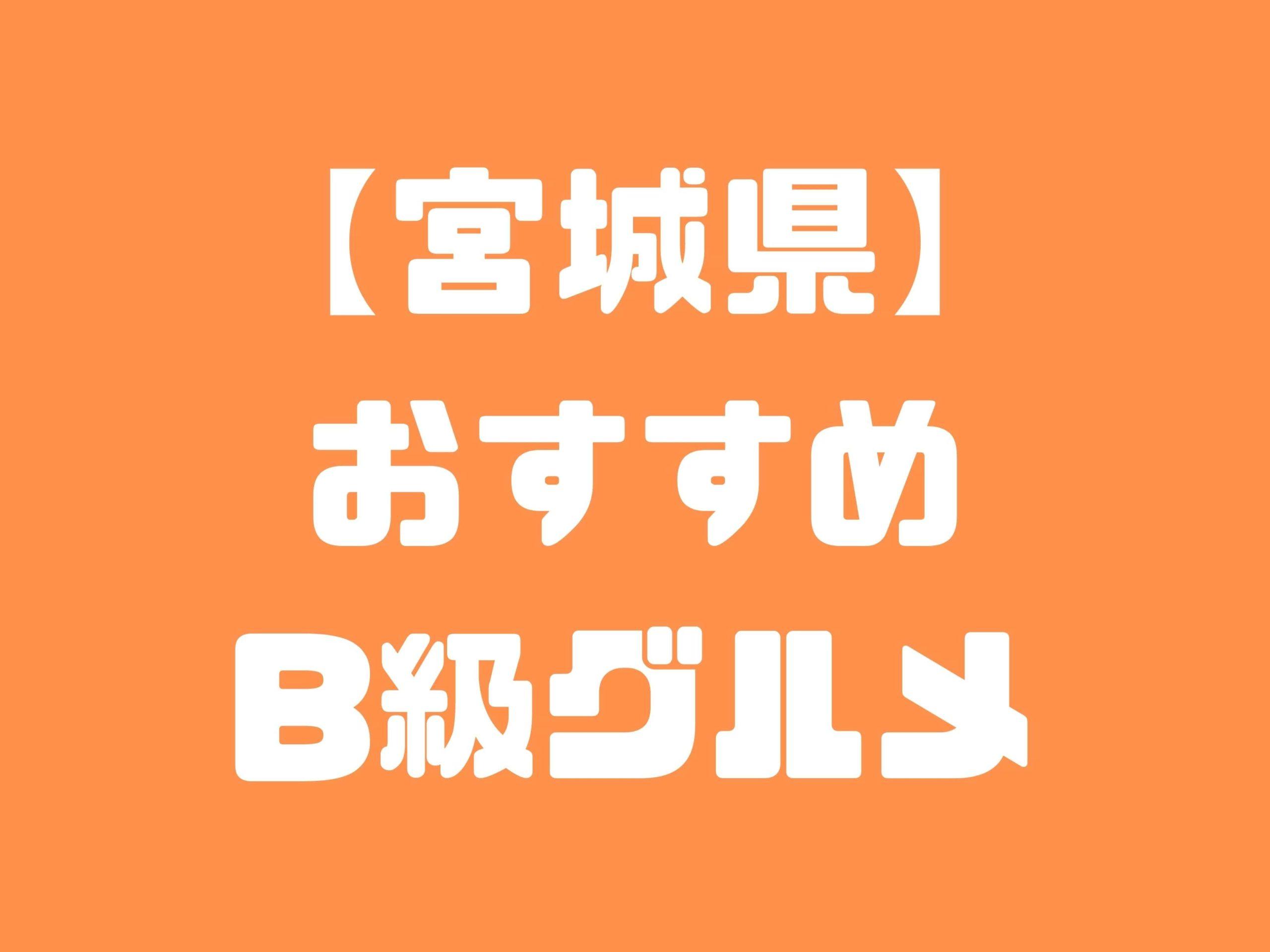 【宮城県版】秘密のケンミンSHOWまとめ