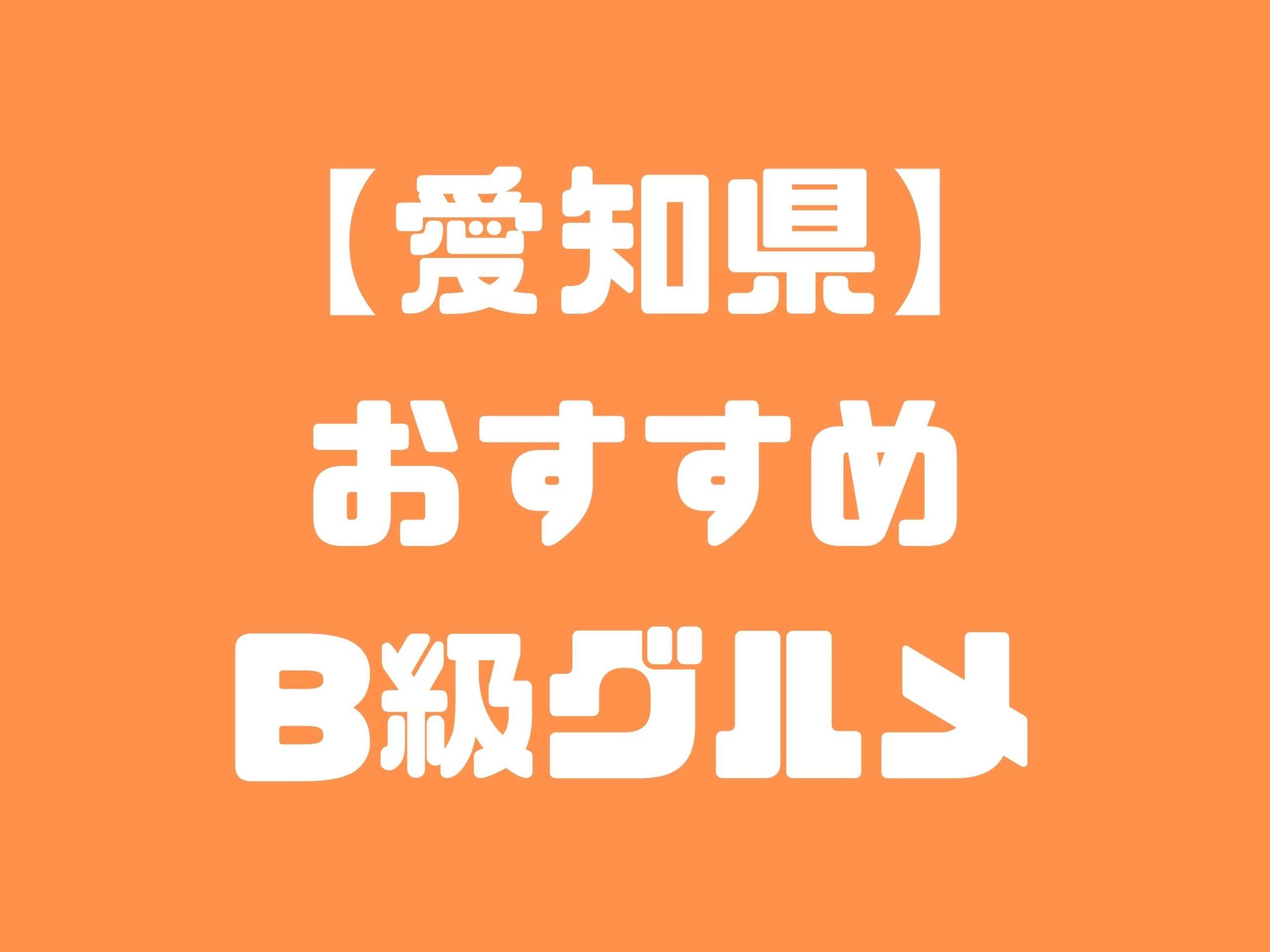 【愛知県版】秘密のケンミンSHOWまとめ