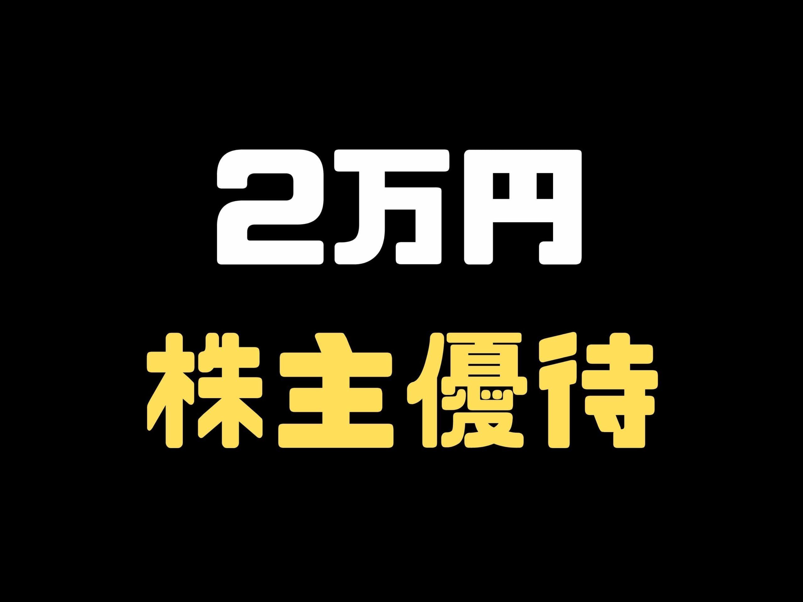 【2021年版】2万円以下で購入出来る株主優待