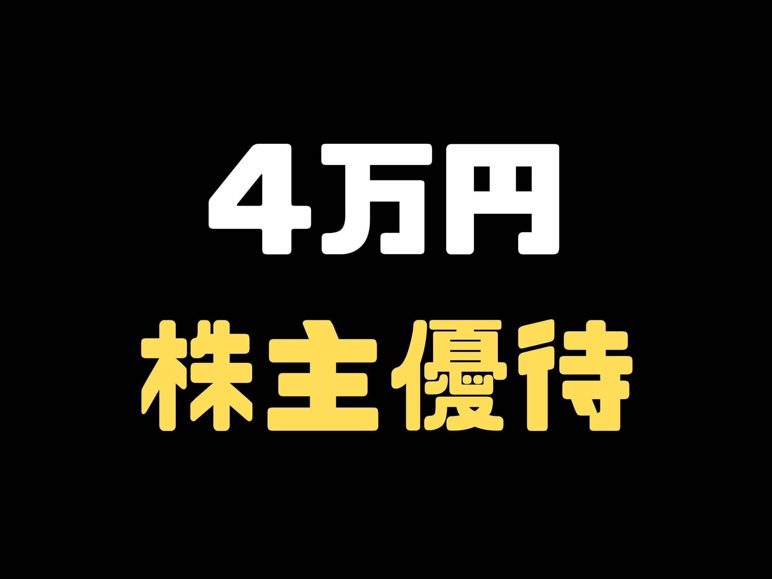 【2021年版】4万円以下で購入出来る株主優待