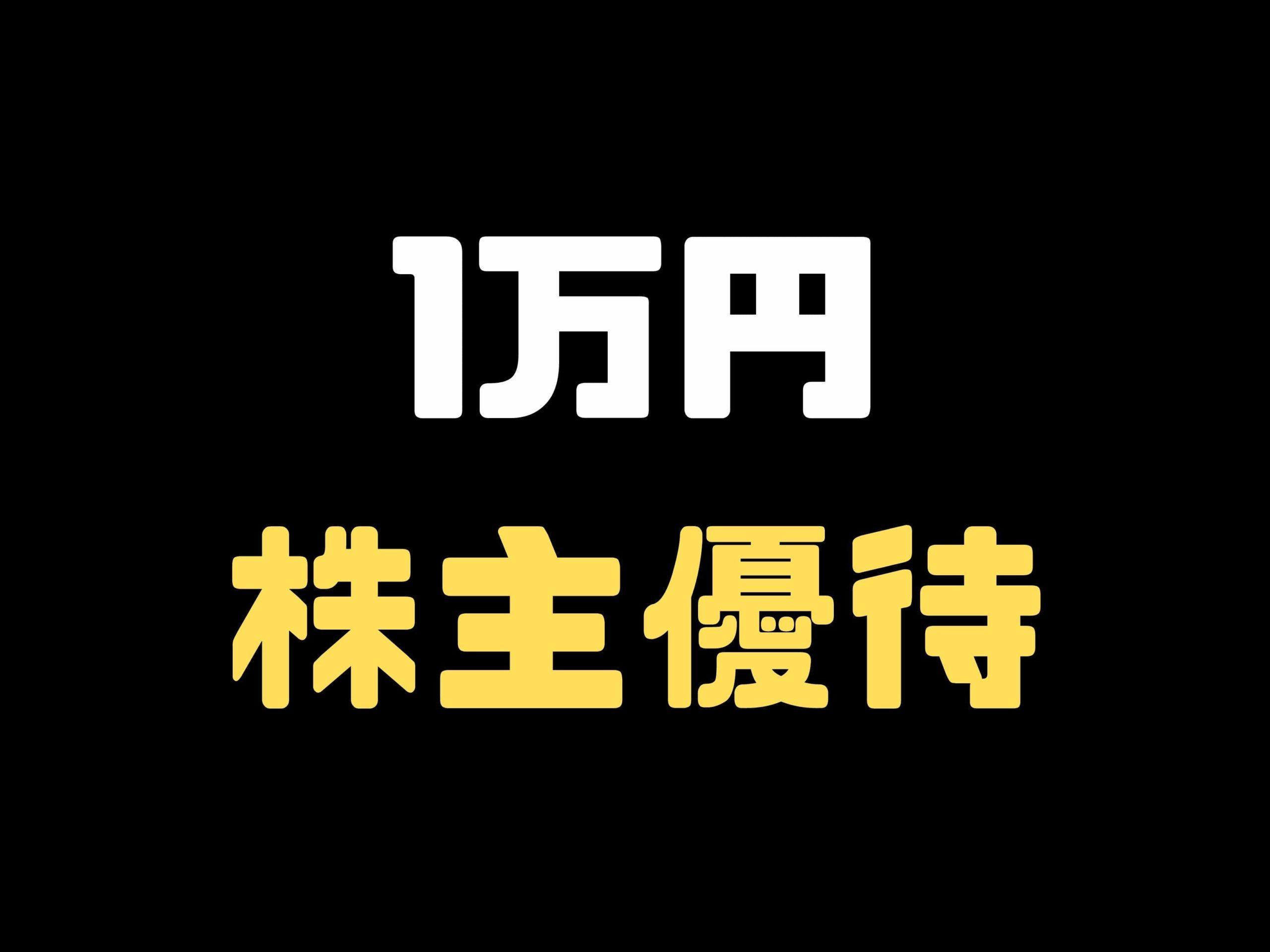 【2021年版】1万円以下で購入出来る株主優待