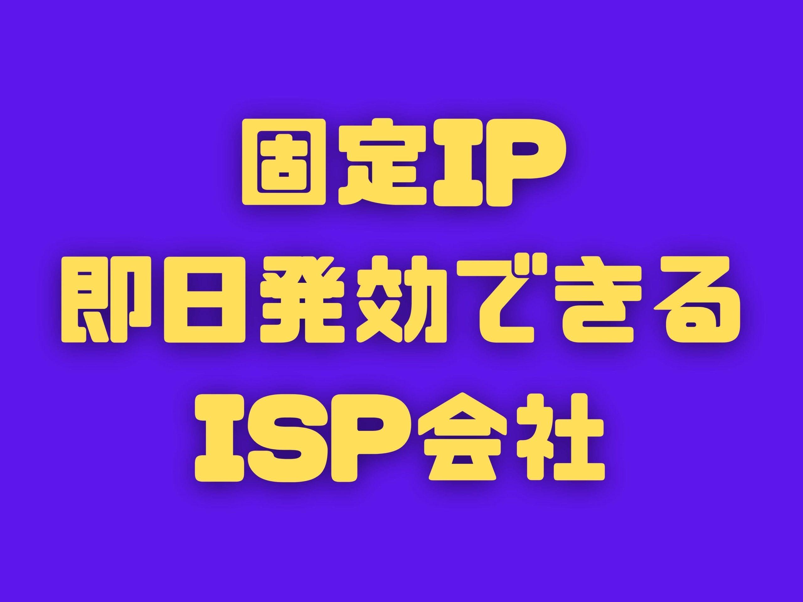 固定IPを即日発効出来るISP会社を紹介します