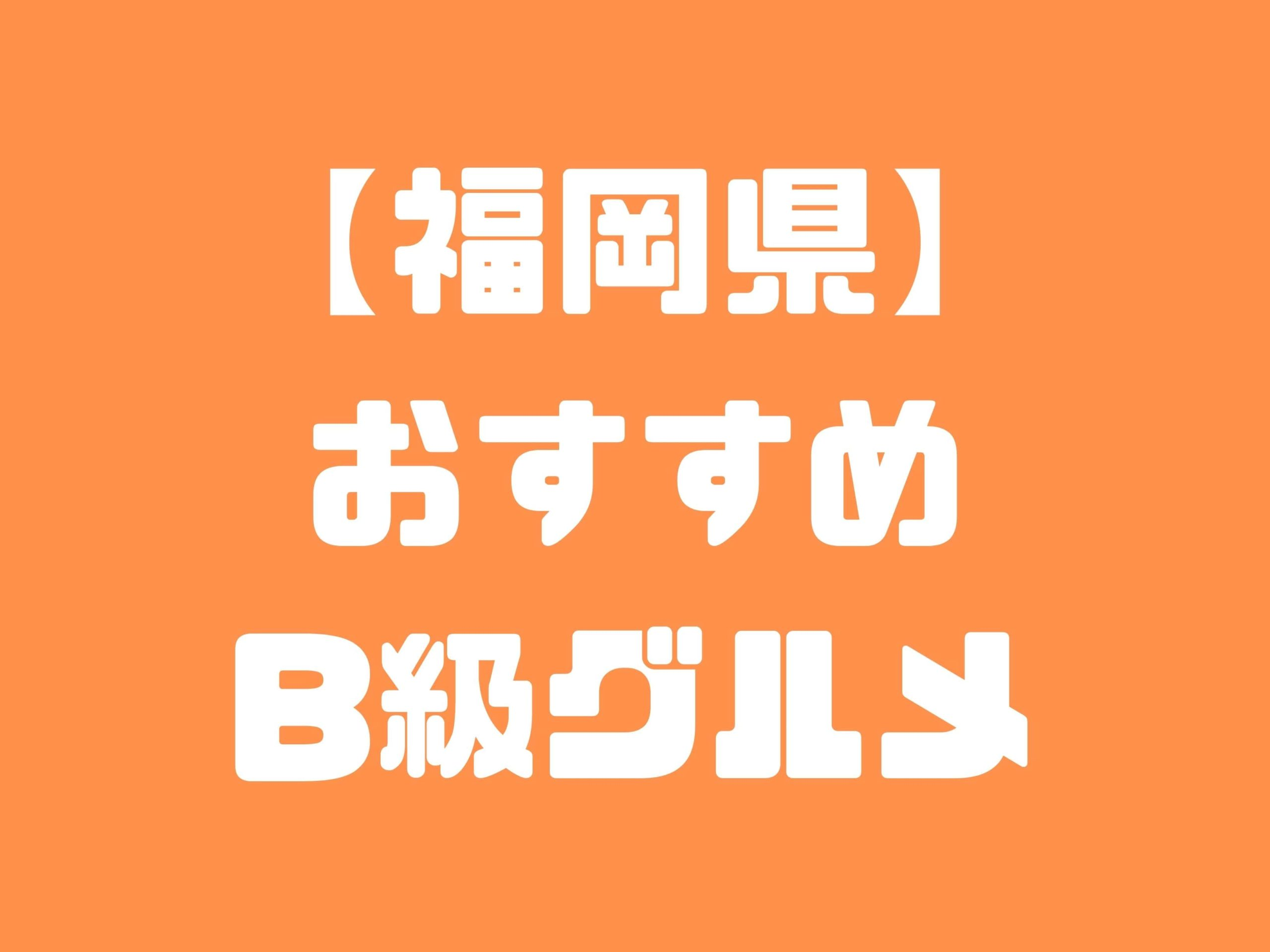 【福岡県版】秘密のケンミンSHOWまとめ