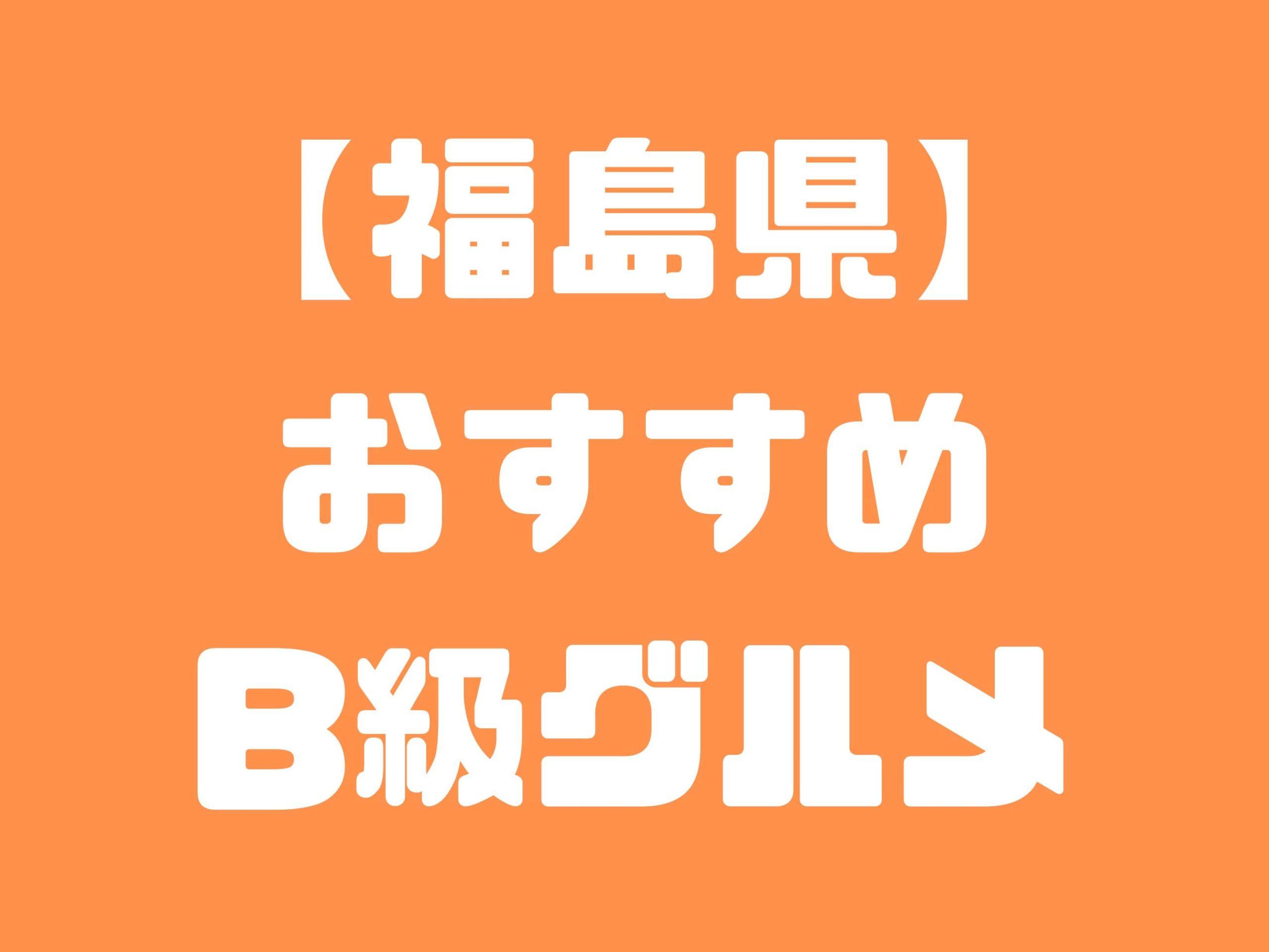 【福島県版】秘密のケンミンSHOWまとめ