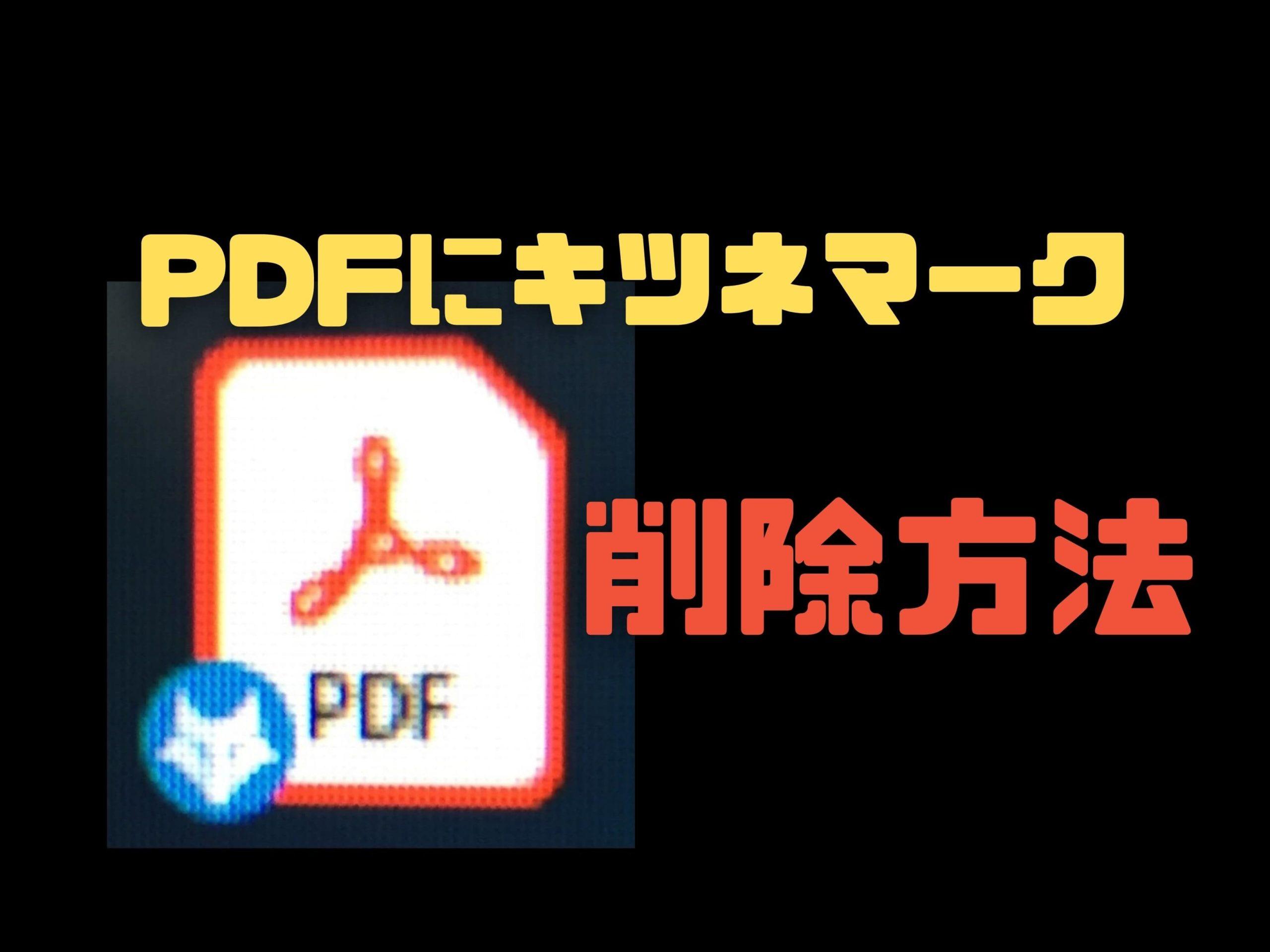 PDFにキツネマークが付きプリントアウト出来ない時の対処法