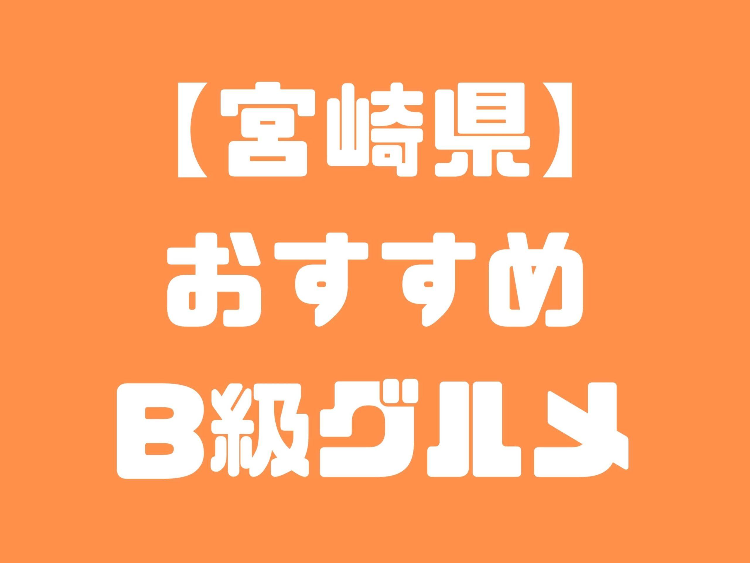 【宮崎県版】秘密のケンミンSHOWまとめ